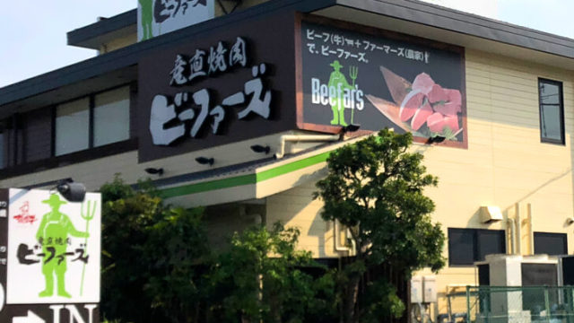 産直焼肉 ビーファーズ さやま本店