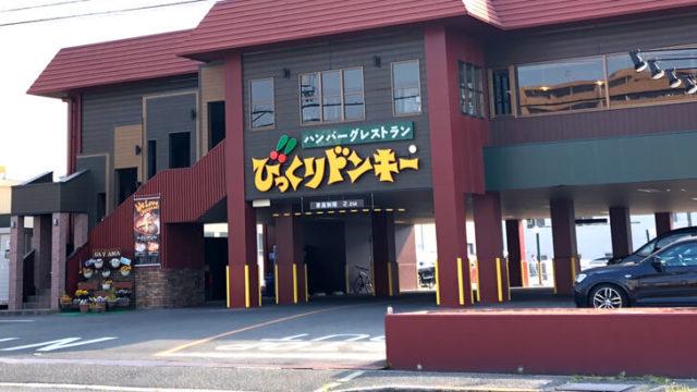 びっくりドンキー大阪狭山店