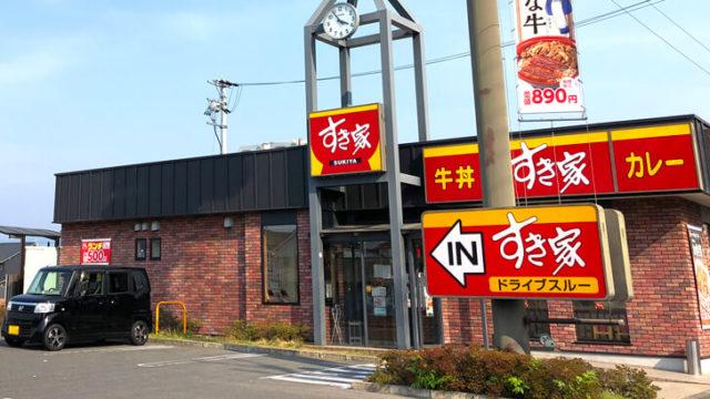 すき家 310号大阪狭山店