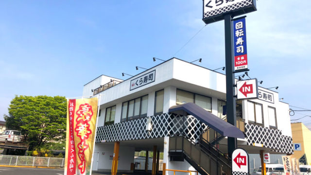 無添 くら寿司 くみの木店