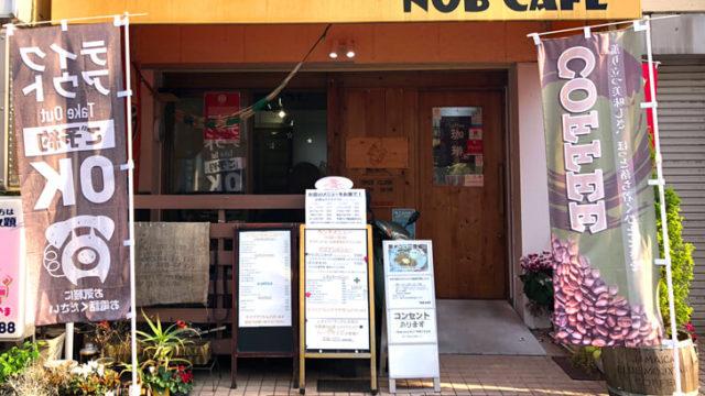 NOB CAFÉ(ノブカフェ)