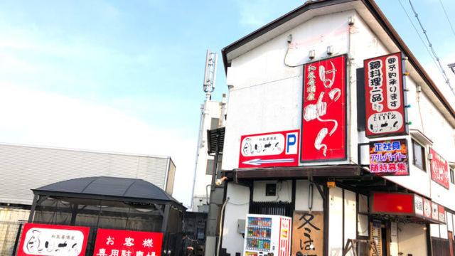 和風居酒屋「はっちん」