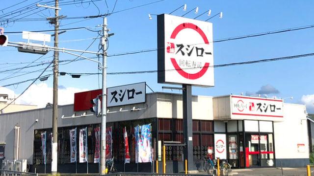 スシロー狭山店