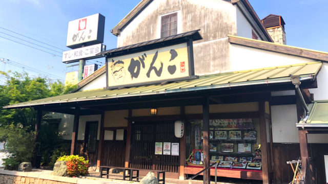がんこ寿司 大阪狭山店