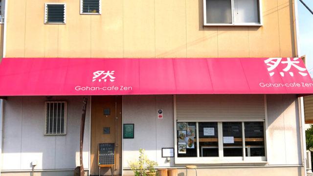Gohan-café 然(ごはんカフェ ぜん)
