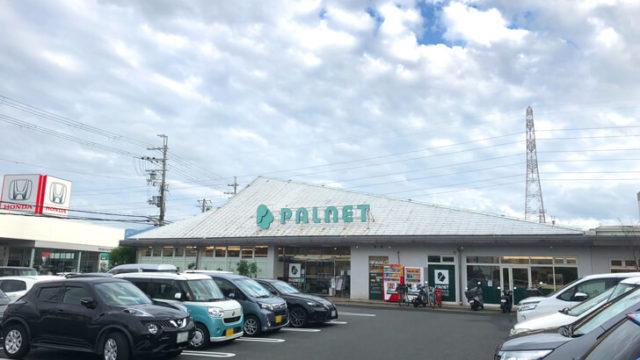book&coffee palnet (パルネット)狭山店